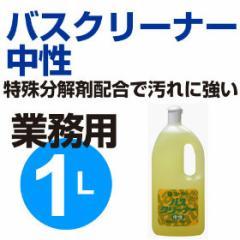 【在庫限り】バスクリーナー 洗剤 中性 1L ( 業務用 風呂用 バス用 浴室 せんざい )