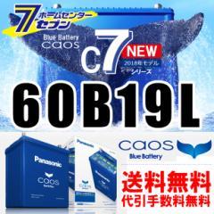 カオス バッテリー N-60B19L/C7 [パナソニック 正規品 離島含む全国送料無料 代引き手数料無料 普通車 充電制御車用]