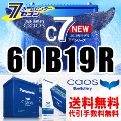 カオス バッテリー N-60B19R/C7 [パナソニック 正規品 離島含む全国送料無料 代引き手数料無料 普通車 充電制御車用]