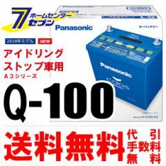パナソニック バッテリー カオス N-Q100/A3 アイドリングストップ車用【送料無料・代引手数料無料】
