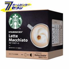 ネスカフェ ドルチェグスト 専用カプセル スターバックス ラテマキアート (1箱:6杯分) NDGSLM01 ネスレ