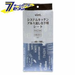 ワイズ システムキッチンアルミ流し台下用シート60cm幅 VINT