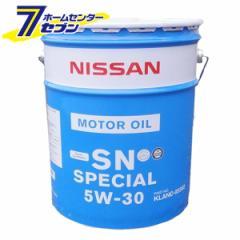 日産 SN スペシャル 5W30 (20L) モーターオイル 部分合成油 KLANC-05302