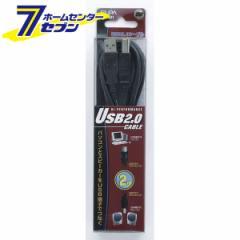USBケーブル 2M DU-101 ELPA