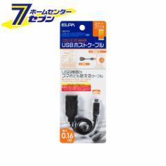 USBホストケーブル USB-H100 ELPA