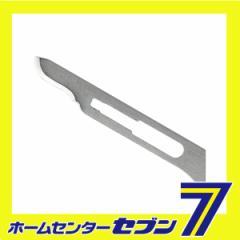 プロ仕様精密ナイフ替刃 EF-0615 アイガーツール [生活雑貨 手芸 ホビー]