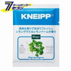クナイプ バスソルト レモングラス&レモンバームの香り (40g)クナイプ [KNEIPP 入浴剤 癒し スパ用品 アロマバス]