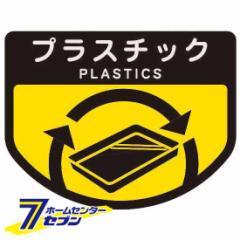 ダストボックス用表示シール 分別シールA プラスチック SA-11 山崎産業 [SA11 ゴミ 分別 分別シール シール ステッカー ダストボックス]