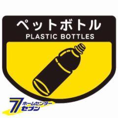 ダストボックス用表示シール 分別シールA ペットボトル SA-12 山崎産業 [SA12 ゴミ 分別 分別シール シール ステッカー ダストボックス]