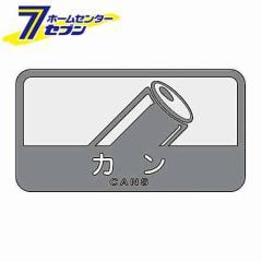 ダストボックス用表示シール 分別シールC カン SC-06 山崎産業 [SC06 ゴミ 分別 分別シール シール ステッカー ダストボックス]