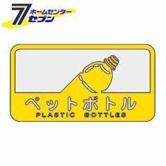 ダストボックス用表示シール 分別シールC ペットボトル SC-18 山崎産業 [SC18 ゴミ 分別 分別シール シール ステッカー ダストボックス]