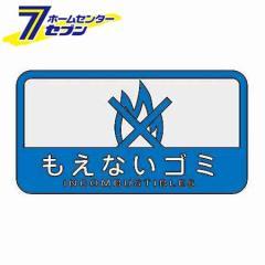 ダストボックス用表示シール 分別シールC もえないゴミ SC-19 山崎産業 [SC19 ゴミ 分別 分別シール シール ステッカー ダストボックス]
