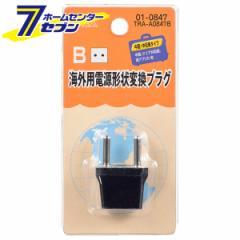 海外用電源形状変換プラグ Bタイプ [品番]01-0847 TRA-A0847B オーム電機
