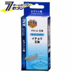 エプソン互換 イチョウ ライトシアン [品番]01-4305 INK-EITHB-LC オーム電機