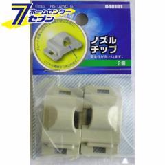 ノズルチップ 2個入 [品番]04-8181 HS-U2NC-G オーム電機