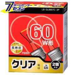 白熱電球 E26 60形相当 クリア 2個入 長寿命 [品番]06-0559 LB-DL6657C-2P オーム電機