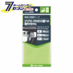 超強力両面テ−プ (透明) 3930 エーモン工業 [両面テープ カー用品 アクセサリー メンテナンス]