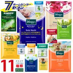 バスソルト 11種類セット クナイプ アソート 40g/50g (種類は選べません) 入浴剤