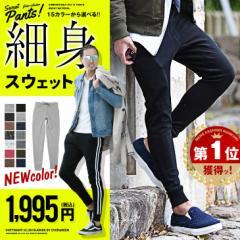 2本購入で送料無料 ジョガーパンツ メンズ スウェット サイドライン スウェットパンツ スキニー ジョガー パンツ 父の日 ギフト ファッシ