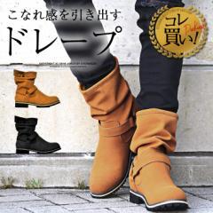 ブーツ メンズ ドレープ ショートブーツ ライダース シューズ 靴 スウェード スエード trend_d