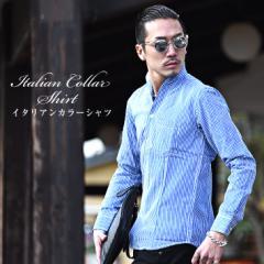 シャツ メンズ カジュアルシャツ 長袖シャツ 長袖 ストライプ イタリアンカラー 立て襟  ワイシャツ Yシャツ コットン trend_d