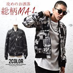 MA-1 メンズ ジャケット アウター ブルゾン リバーシブル フォトプリント 総柄  ボンバージャケット trend_d