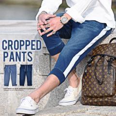 クロップドパンツ メンズ 7分丈 七分丈 カットデニム スウェットデニム スウェット 伸縮 ストレッチ スリムパンツ trend_d
