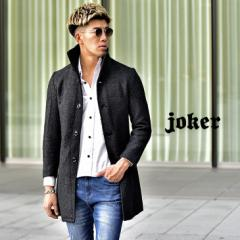 コート メンズ ロング イタリアンカラー ジャケット チェスターコート ロングコート アウター ウール モコモコ 細身 タイト ビジネス ロ