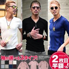 【2枚目半額】 Vネック Tシャツ メンズ 半袖Tシャツ 7分袖 七分袖 長袖 ロンt 無地 深V 秋 冬 trend_d mf_min