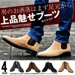 ブーツ メンズ サイドゴアブーツ チェルシーブーツ ワークブーツ 靴 ベージュ ブラック ブラウン 黒  秋 秋服 trend_d