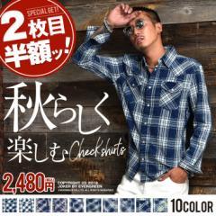 【2枚目半額】【送料無料】シャツ メンズ チェックシャツ ウエスタンシャツ ネルシャツ インディゴ 長袖シャツ 長袖シャツ trend_d
