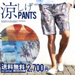 ハーフパンツ メンズ ショートパンツ ショーツ スウェットパンツ スウェット 総柄 ワッフル メッシュ おしゃれ 送料無料 trend_d