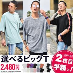 【2枚目半額】 Tシャツ メンズファッション ビッグTシャツ サイドライン 半袖 無地 ビッグシルエット  夏 新作 trend_d