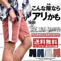ハーフパンツ メンズ ショートパンツ ショーツ スウェットパンツ スウェット サイドライン 送料無料 trend_d