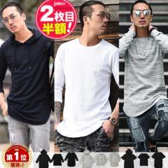 ◆2枚目半額◆送料無料◆ パーカー メンズ ロンT ロング丈 Tシャツ 長袖 半袖 7分袖 七分袖 無地 インナー trend_d