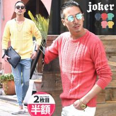 ◆2枚目半額◆送料無料◆ニット メンズ Vネック セーター ニットセーター タートルネック ケーブル編み trend_d