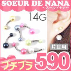 ボディピアス【Soeur de Nana】フェイクパールネイブル/14G ボディーピアス へそピアス ネイブル 軟骨ピアス