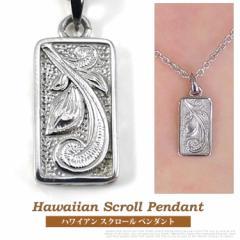 刻印無料 ハワイアンスクロールペンダント ハワイアンジュエリー/ステンレスペンダント シルバー