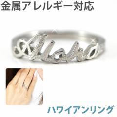 ペアリング ハワイアンジュエリーAlohaリング【指輪/ステンレスリング/ノンアレルギー】