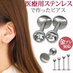 ステンレスピアス 軸の長さが選べる ベゼルジュエルピアス(両耳用) 金属アレルギー 316L
