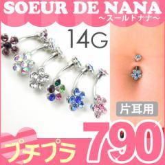 ボディピアス【Soeur de Nana】ラウンドフラワーネイブル/14G ボディーピアス へそピアス