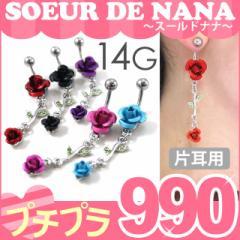 ボディピアス へそピアス [Soeur de Nana] バラの花のローズウィップネイブル/14G ボディーピアス ヘソピアス