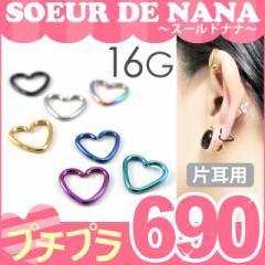 ボディピアス【Soeur de Nana】カラーアニーハート16G ボディーピアス
