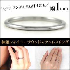 金属アレルギー対応 ステンレス 極細シャイニーラウンドステンレスリング 指輪 ゆびわ ミディリング ファランジリング 関節リング 安心