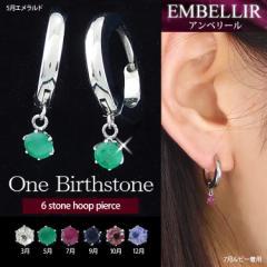 ピアス [EMBELLIR] 金属アレルギー対応 一粒誕生石のステンレスフープピアス 両耳用 3月 5月 7月 9月 10月 12月 サージカルステンレス