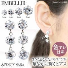 ピアス [EMBELLIR] 金属アレルギー対応 3連CZダイヤの揺れるピアス 両耳用 キュービックジルコニア ジュエル パーティー 華やか ゴージ