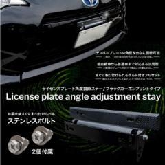 ナンバープレート角度調整ステーブラックカーボン汎用普通車軽自動車可動角度200度以上ナンバーフレーム