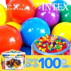 ボールプール ボール カラーボール おもちゃ 100個 収納バッグ入り INTEX社製 子供 幼児 キッズテント ボールハウス  _85161