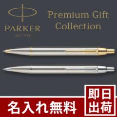 【即納可能】ボールペン 名入れ パーカー IM プレミアムギフト GT/CT メール便可