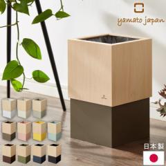 日本製 木製 ゴミ箱 10L WCUBE ごみ箱 ダストボックス おしゃれ スタイリッシュ スリム レジ袋 見えない ウッド キューブ【送料無料】